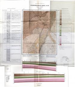 O-36-VIII. Геологическая карта СССР. Серия Ильменская