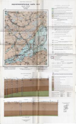 O-36-XIII. Гидрогеологическая карта СССР. Серия Ильменская
