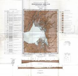 O-36-XIV. Геологическая карта СССР. Дочетвертичные отложения. Серия Ильменская