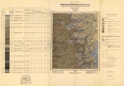 O-36-XXX. Гидрогеологическая карта СССР. Водоносные горизонты дочетвертичных отложений. Серия Московская