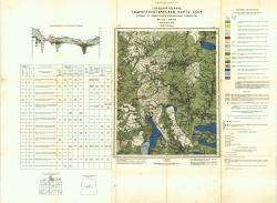 O-37-XX (Кашин). Государственная гидрогеологическая карта СССР. Первые от поверхности водоносные горизонты. Московская серия