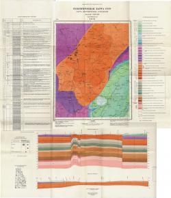 O-38-VII. Геологическая карта СССР. Серия Мезенская