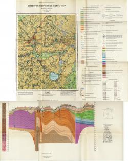 O-38-VII. Гидрогеологическая карта СССР. Серия Мезенская