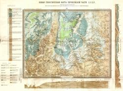 Общая геологическая карта Европейской части ССССР. Лист 107. Вятка-Слободской-Омутнинск-Кай