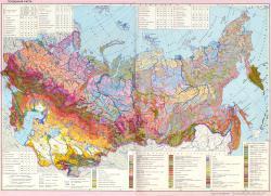 Почвенная карта СССР 1:16 000 000