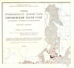 Схема проницаемости Земной коры Евпропейской части СССР (по данным гелиевых исследований)