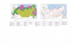 Схема состояния работ по государственной геологической карте России масштаба 1:1 000 000; Сводные мелкомасштабные геологические карты