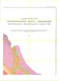 Схематическая геологическая карта докембрия Белгородского железорудного района КМА