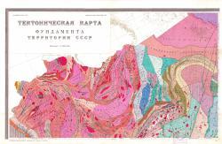 Тектоническая карта фундамента территории СССР